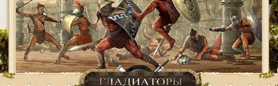 gladiatory_pre