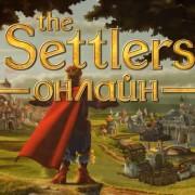 The Settlers Онлайн